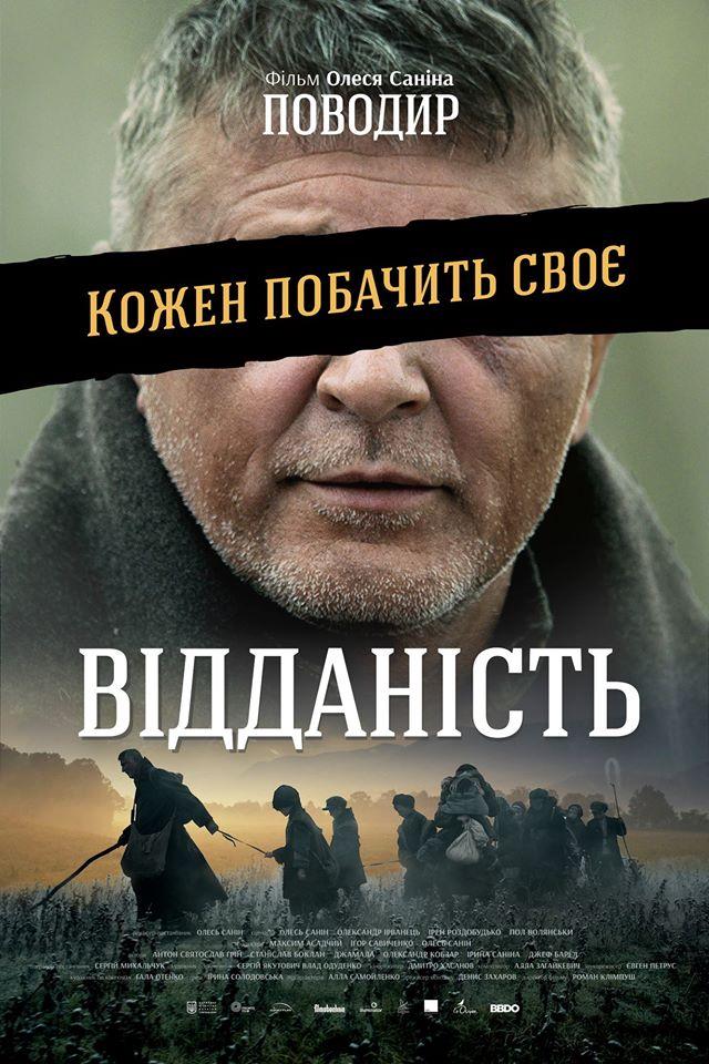 Поводырь Поводир постер Станислав Боклан