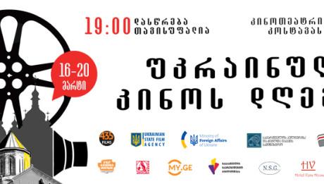 Дни украинского кино в Грузии