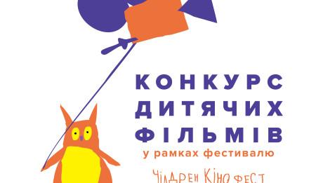 «Чілдрен Кінофест» оголошує конкурс фільмів, знятих дітьми