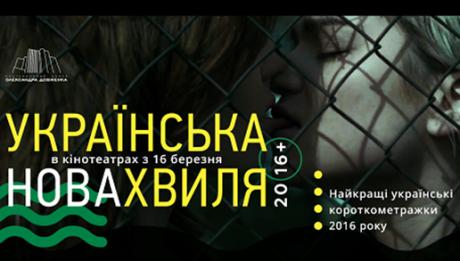 Українська Нова Хвиля