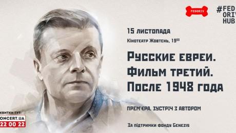 Леонид Парфенов представит в Киеве третью часть своего нового документального проекта