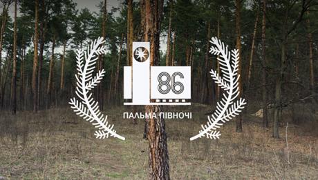 Фестиваль 86