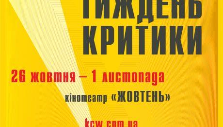 Другий фестиваль «Київський тиждень критики»