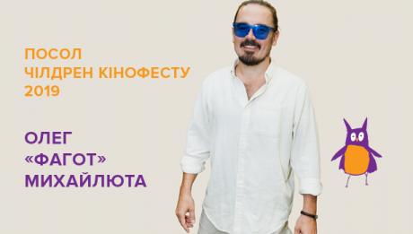 Почесним послом VІ Чілдрен Кінофесту став Олег «Фагот» Михайлюта