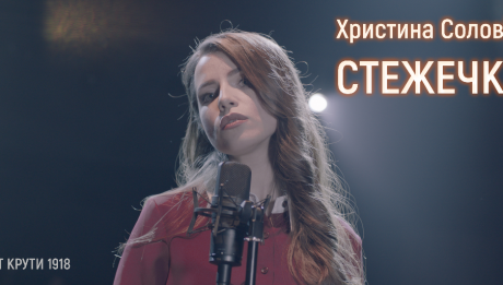 СТЕЖЕЧКА, саундтрек до фільму КРУТИ 1918
