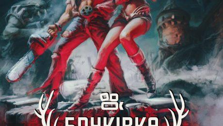 ІІІ Міжнародний кінофестиваль БРУКІВКА в Кам'янці-Подільському постер