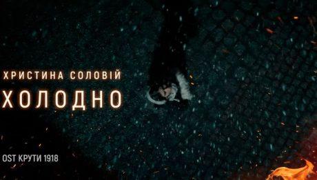 Христина Соловій ХОЛОДНО саундтрек до фільму КРУТИ 1918