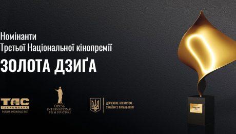 Золота Дзига 2019
