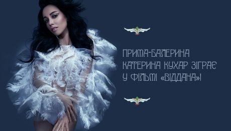 """Прима-балерина Катерина Кухар зіграє у фільмі """"Віддана"""""""