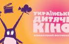 В Україні вперше пройде кіноклубний фестиваль дитячих українських фільмів