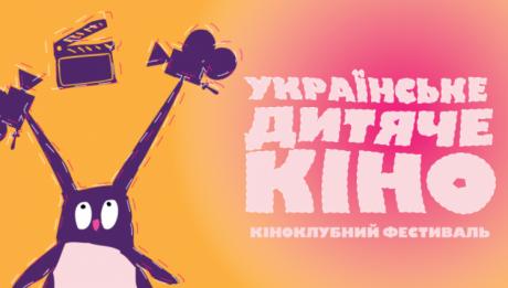 Українське дитяче кіно