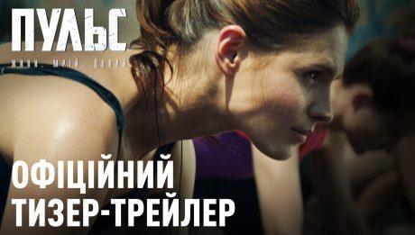 Пульс трейлер українська біографічна спортивна драма