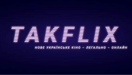 Такфлікс легальне українське кіно