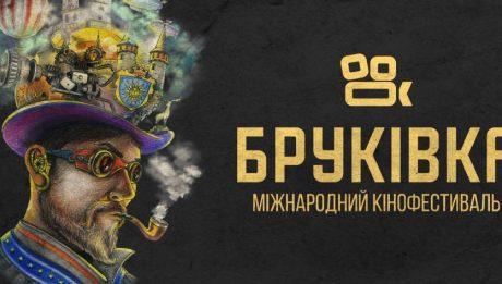 """Міжнародний кінофестиваль """"Бруківка"""""""