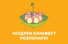 Сьогодні в Україні стартував безкоштовний онлайн фестиваль Чілдрен Кінофест