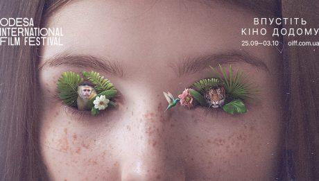 11-й Одеський міжнародний кінофестиваль представляє офіційний постер