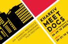 Kharkiv MeetDocs вперше проведе Національний конкурс документальних фільмів