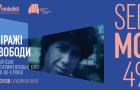 Міражі свободи: українське експериментальне кіно 1960-80 років