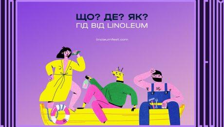 фестивалі анімації LINOLEUM