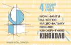 Оголошено номінантів на третю Національну премію кінокритиків КІНОКОЛО