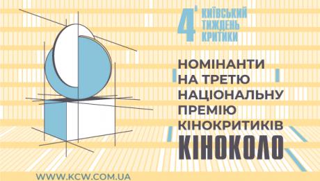 Номінанти на третю Національну премію кінокритиків КІНОКОЛО