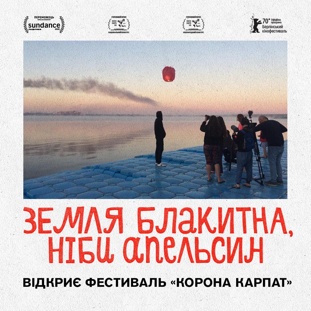 «Земля блакитна, ніби апельсин» відкриє 9-й Трускавецький міжнародний кінофестиваль «Корона Карпат»