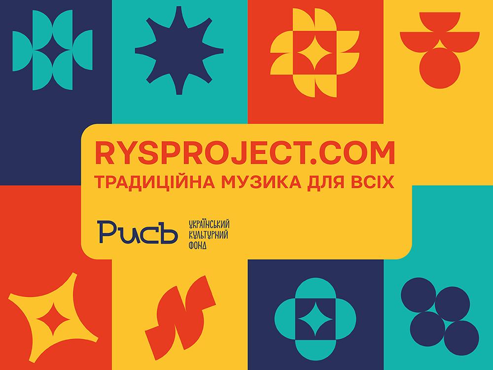«Рись» запустила перший в Україні освітній сайт про традиційну музику