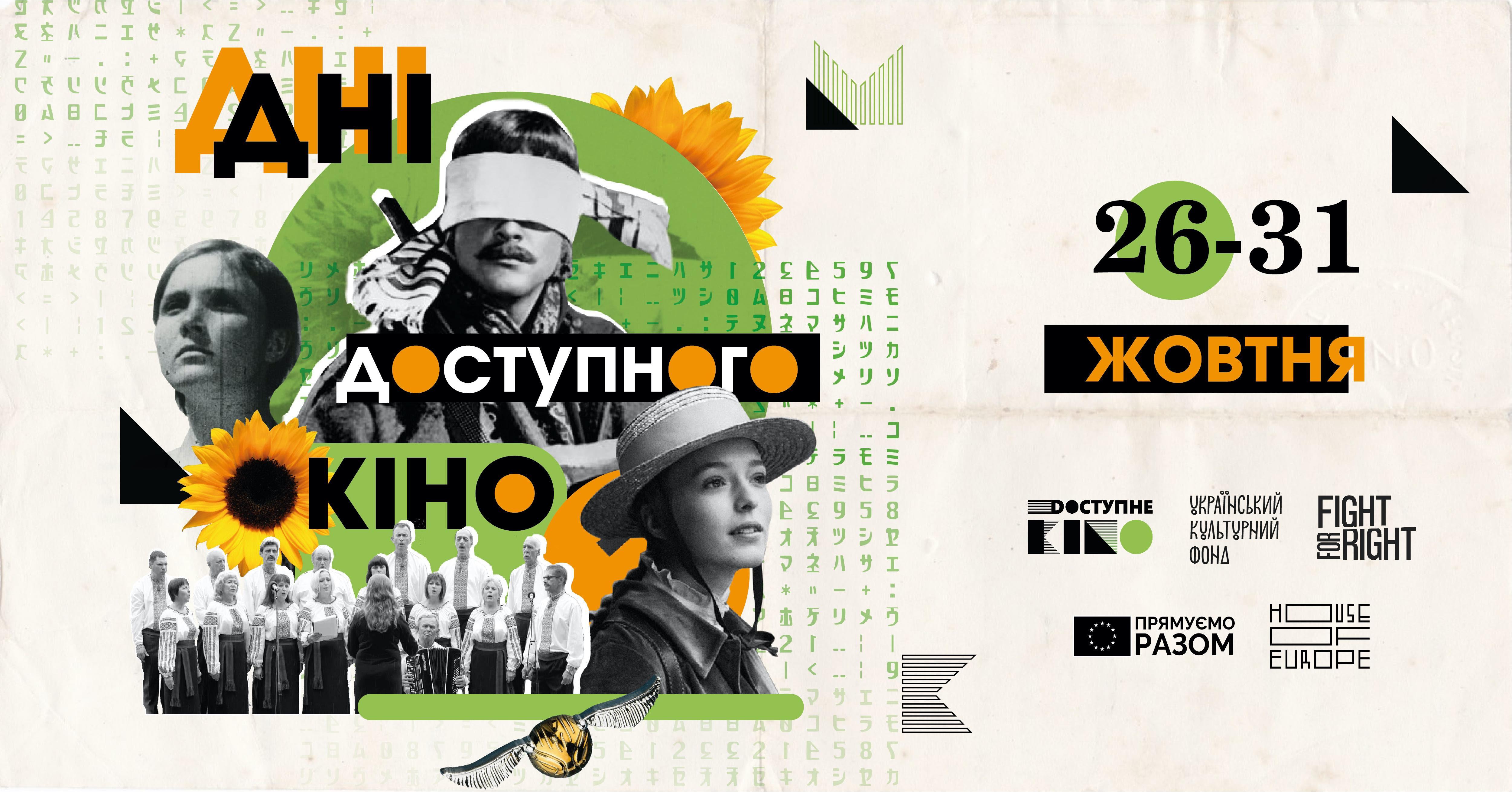 В Україні вперше пройде фестиваль «Дні доступного кіно» для глядачів з порушеннями зору або слуху