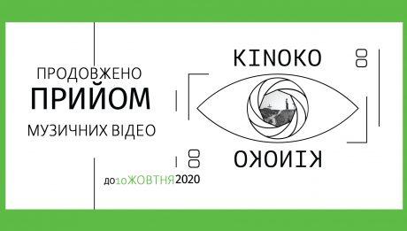 """Фестиваль кінооператорського мистецтва """"Кіноко"""""""