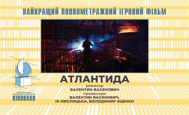 Найкращий повнометражний ігровий фільм «АТЛАНТИДА»