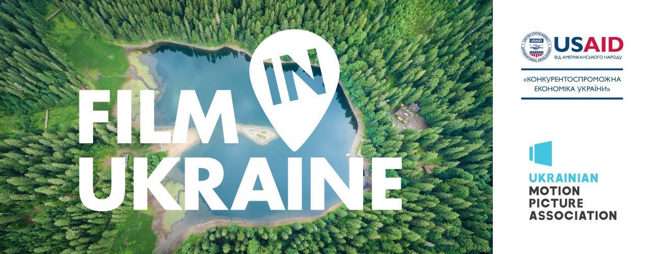 Українська кіноасоціація створює базу локацій для зйомок в Україні за підтримки Програми USAID «Конкурентоспроможна економіка України»