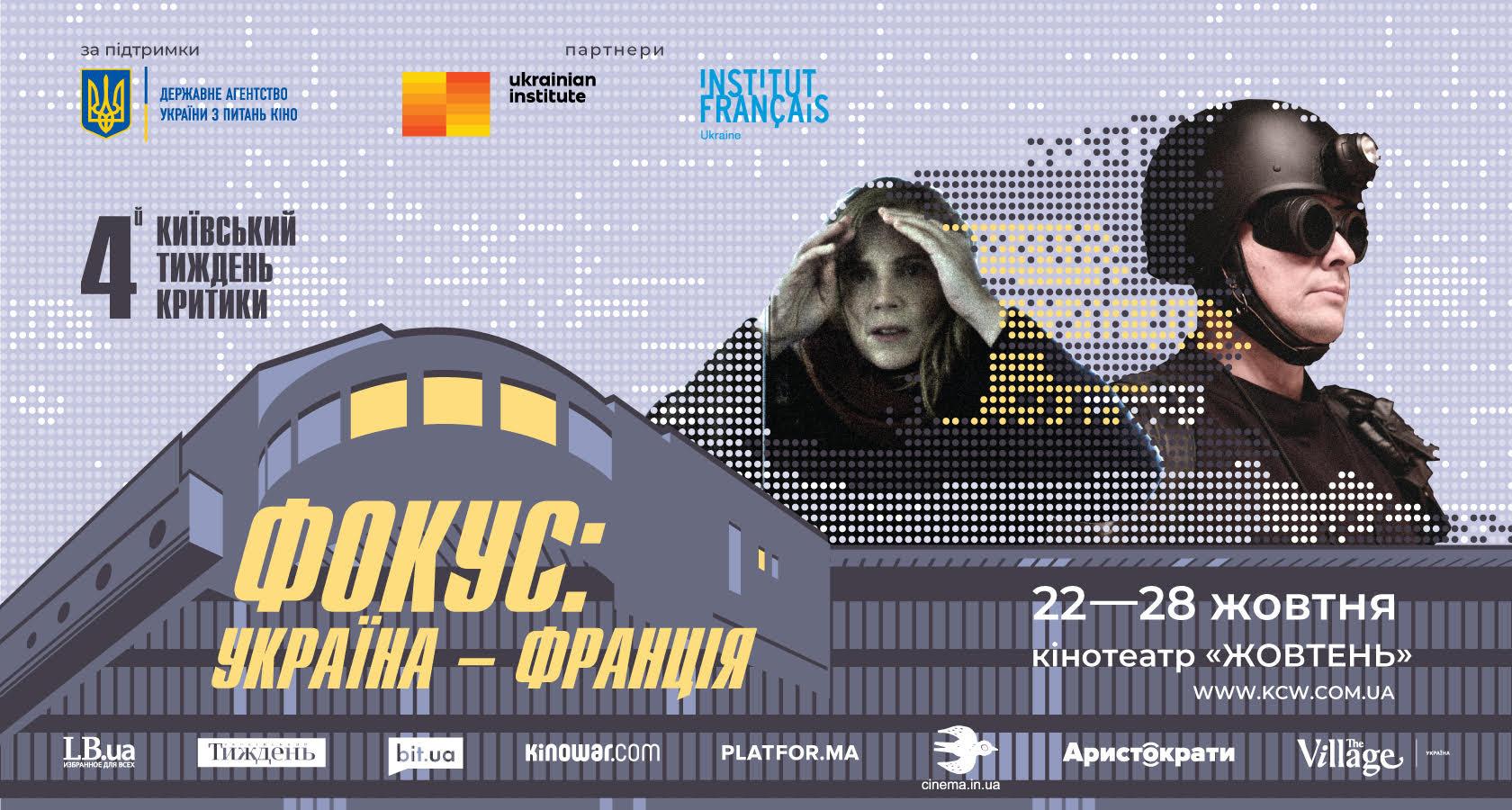 Фокус: Україна-Франція
