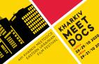 4й Міжнародний кінофестиваль Kharkiv MeetDocs оголосив програму