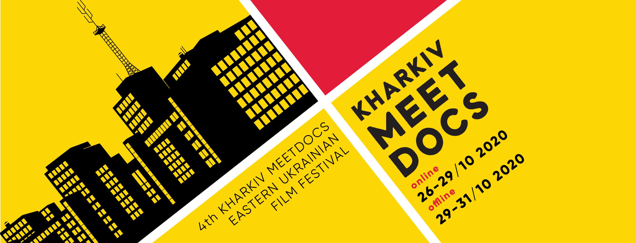 Фестиваль Харьков