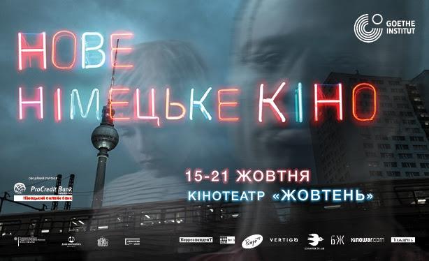 фестиваль «Нове німецьке кіно»
