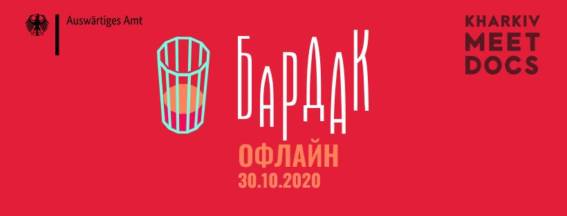фестиваль короткометражного незалежного українського кіно «Бардак-офлайн»