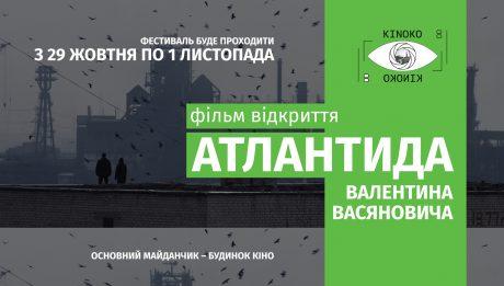 3-й Фестиваль операторської майстерності «КІНОКО»