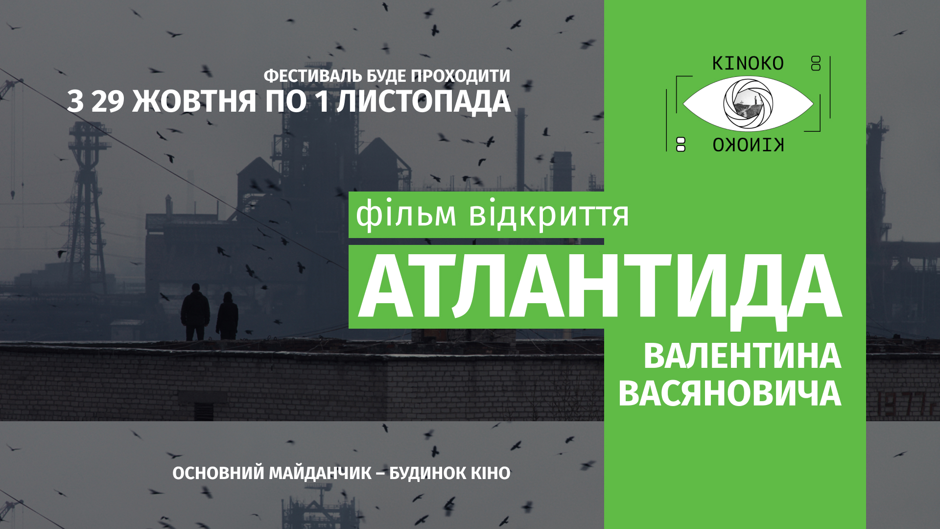 «Атлантида» Валентина Васяновича відкриє 3-й Фестиваль операторської майстерності «КІНОКО»