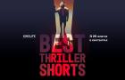 29 жовтня стартують покази трилерів «Best Thriller Shorts»