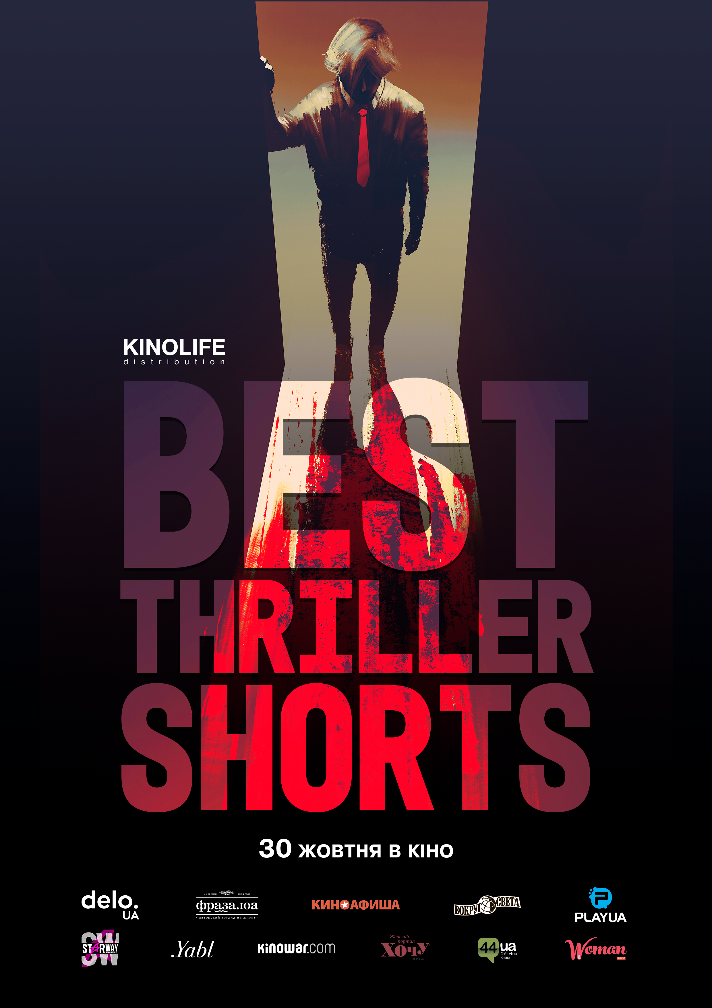 Best thriller shorts 2020 фестиваль