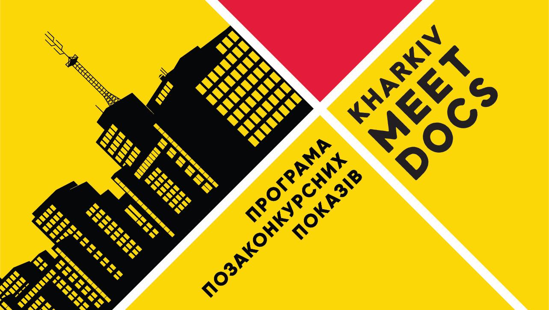 Kharkiv MeetDocs 2020