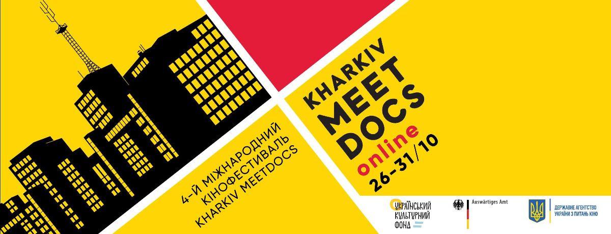 4-й Міжнародний кінофестиваль Kharkiv MeetDocs через посилення карантину у Харкові відбудеться в онлайн-форматі