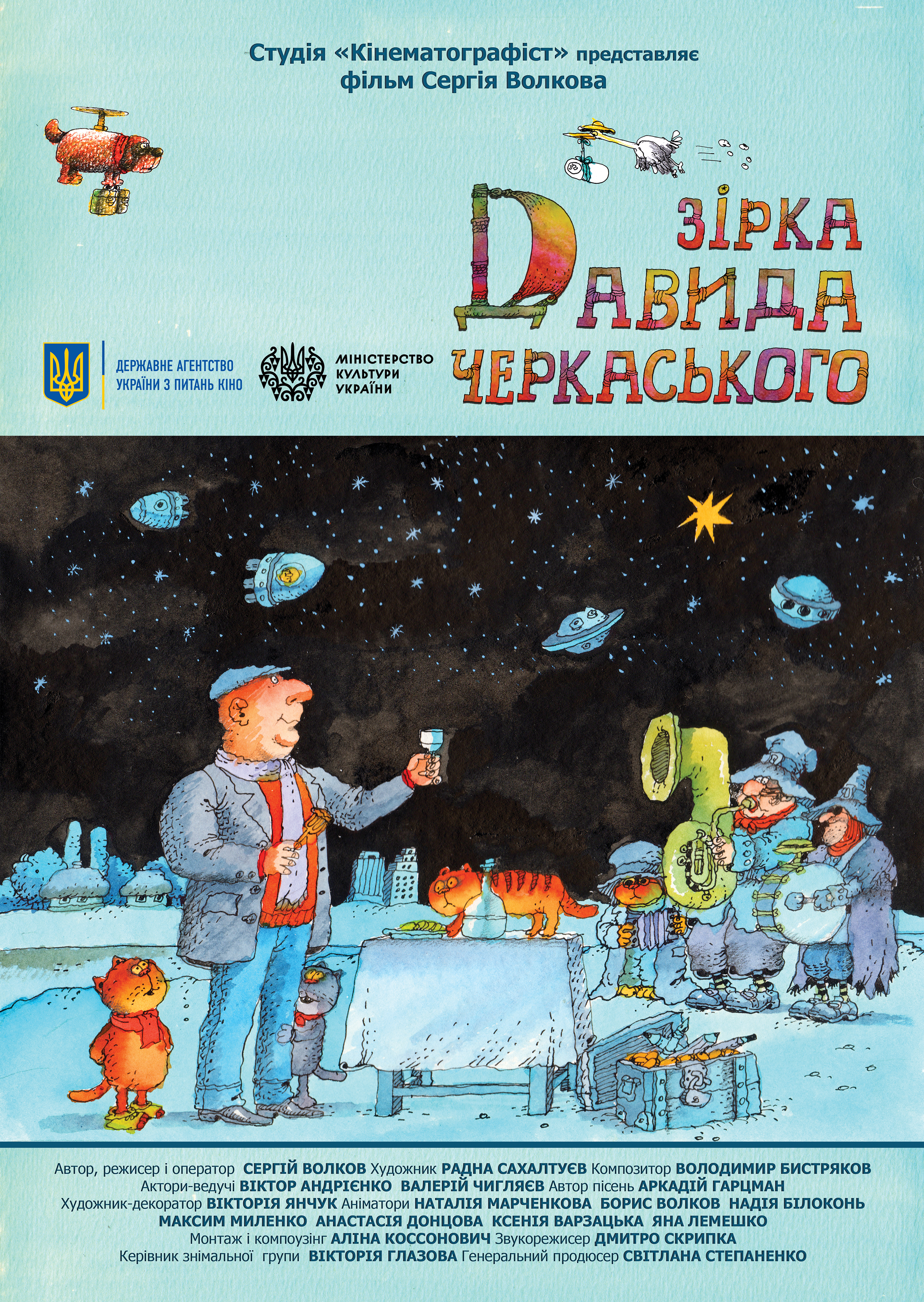 Зірка Давида Черкаського постер