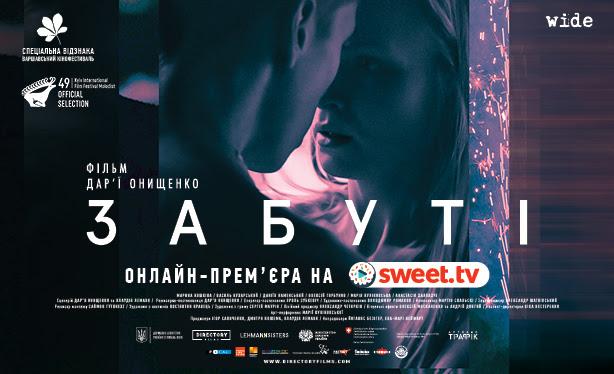 «Забуті» Дарії Онищенко – з 13 листопада на Sweet.TV
