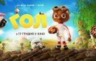 Британський анімаційний фільм «Гол» виходить в український прокат
