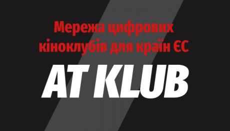 Платформа AT Klub – це мережа цифрових кіноклубів для країн ЄС