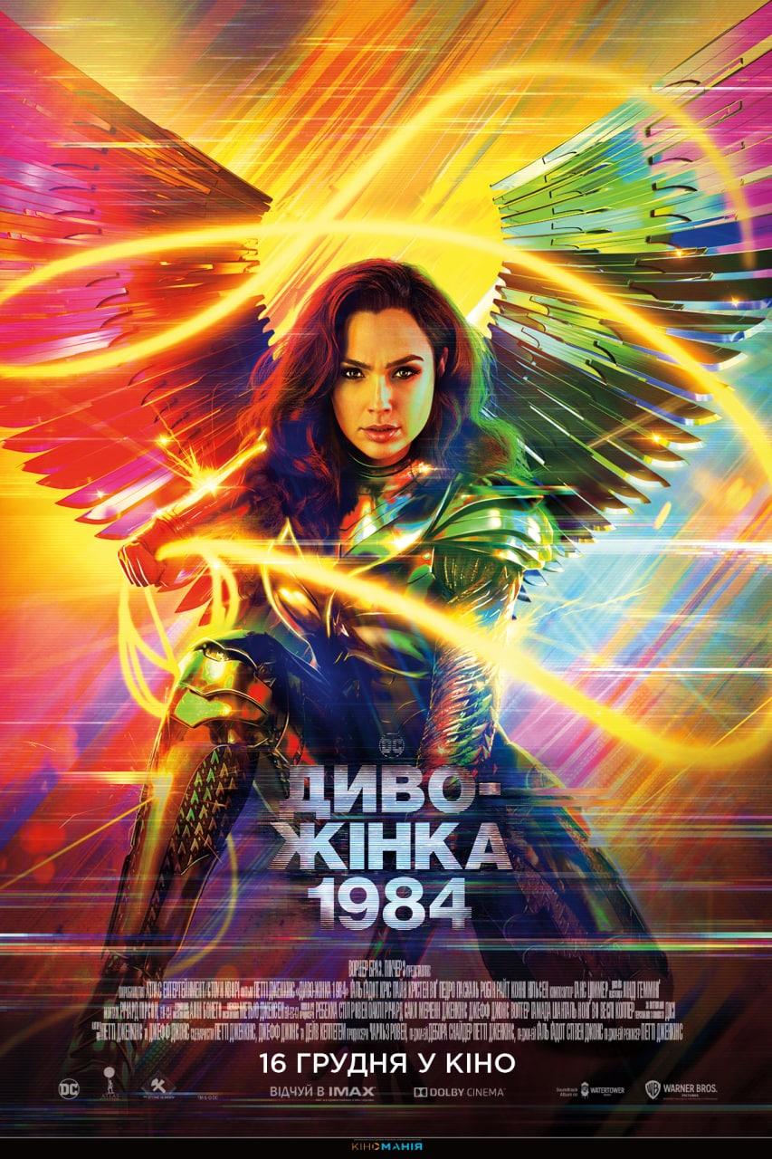 диво жінка 1984 український постер