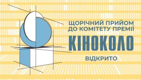 прийом до комітету Національної премії кінокритиків КІНОКОЛО