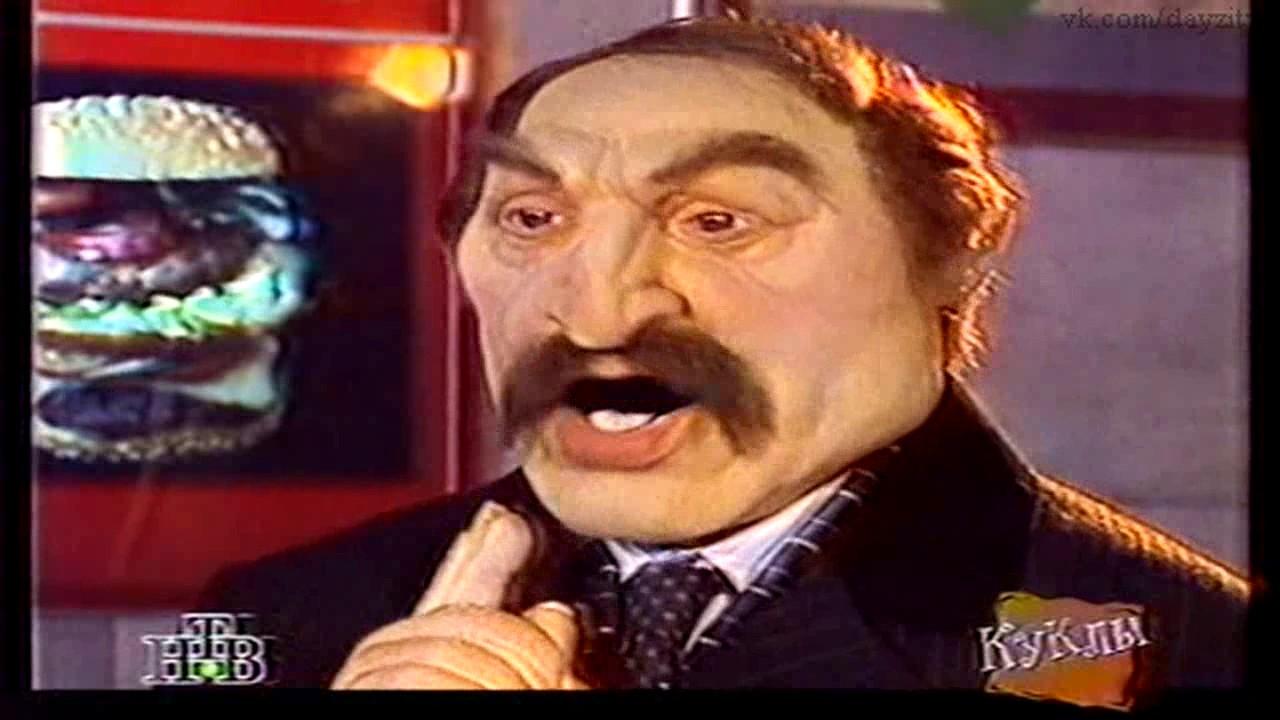 Куклы (1994–2002) сериал НТВ