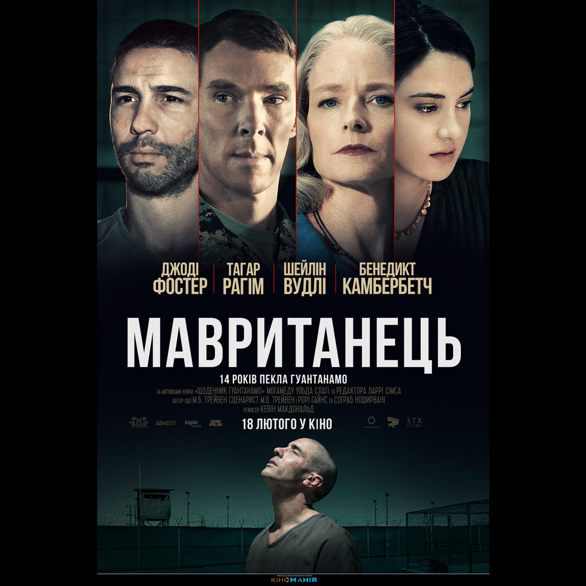 Мавританец фильм 2021